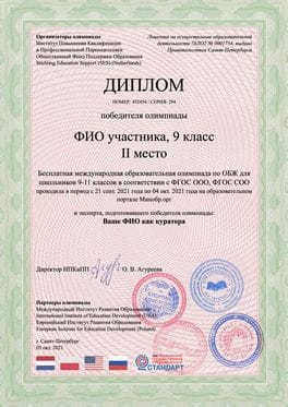 Document olympiad cert competitor international thumb