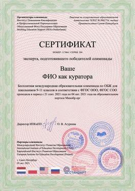 Document olympiad cert curator international thumb