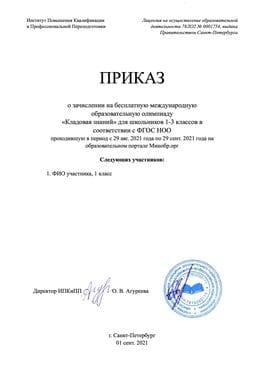 Document olympiad prikaz thumb