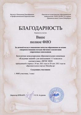 Document olympiad thanks default thumb