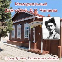 Logo chapaev