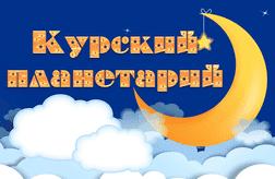 Logo kursk planetarium