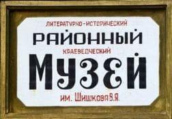 Logo shishkova