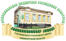 Logo sorochinsk
